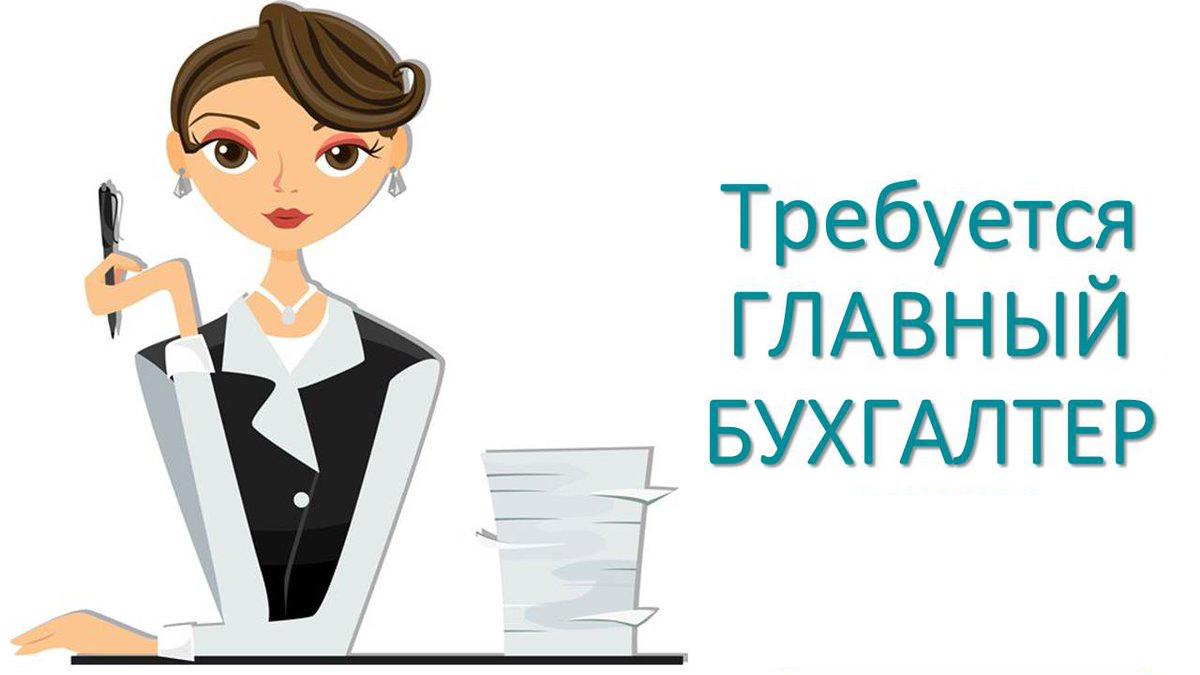 Вакансия главный бухгалтер сроки сдачи отчетности ип в 2021 году календарь бухгалтера таблица